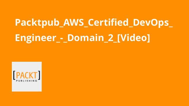 آموزش گواهینامه AWS Certified DevOps Engineer – دامنه 2
